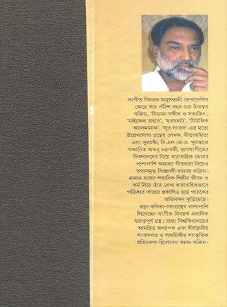 Mukhomukhi Ravishankar Writter Cover