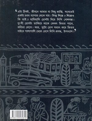 Nabaneeta Debsen Rachanabali Vol 1 Back Cover