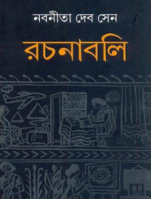 Nabaneeta Debsen Rachanabali Vol 1 Front Cover