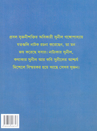 Nakot O Kabyanatak Smagra Back Cover