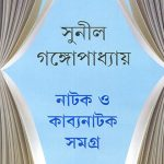 Nakot O Kabyanatak Smagra Front Cover