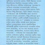 nakot-o-kabyanatak-smagra-by-sunil-gangopadhyay-mid-cover