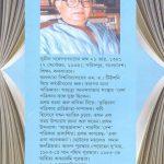 nakot-o-kabyanatak-smagra-by-sunil-gangopadhyay-writter-cover