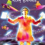 pagla-ganesh-by-sirshendu-mukhopadhyay-front-cover