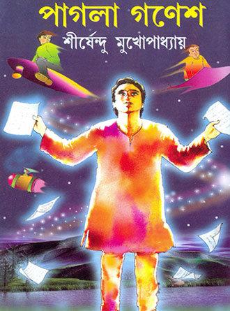 Pagla Ganesh Front Cover