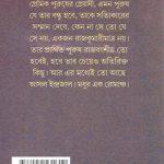 panchalkanya-krishna-by-bani-basu-back-cover