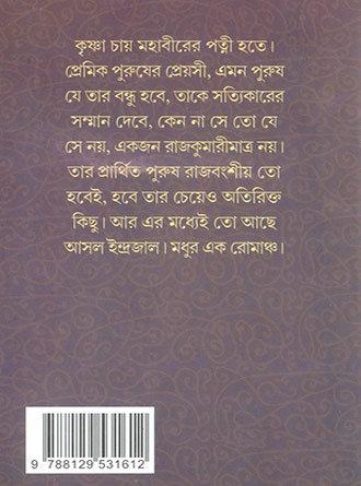 Panchalkanya Krishna Back Cover