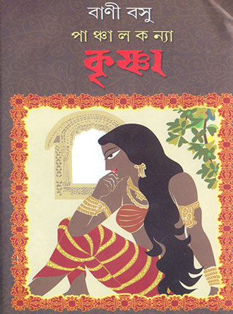 Panchalkanya Krishna Front Cover