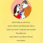 resebashe-samagra-vol-1-by-sanjib-chattopadhyay-back-cover