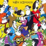 resebashe-samagra-vol-1-by-sanjib-chattopadhyay-front-cover