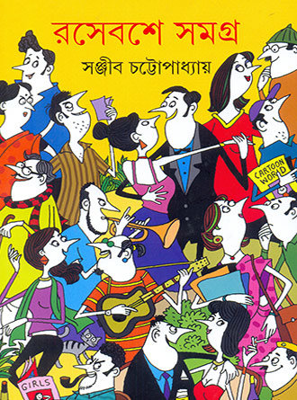 Resebashe Samagra Vol 1 Front Cover