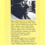 resebashe-samagra-vol-1-by-sanjib-chattopadhyay-writter-cover