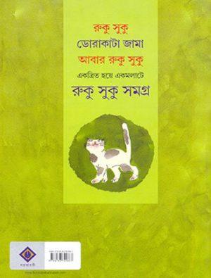 Ruku Suku Samagra Back Cover