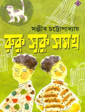 Ruku Suku Samagra Front Cover