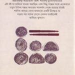 saat-satero-by-sirshendu-mukhopadhyay-back-cover