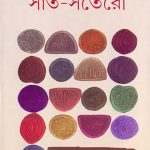 saat-satero-by-sirshendu-mukhopadhyay-front-cover