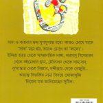 sada-na-kaalo-by-sunil-gangopadhyay-back-cover