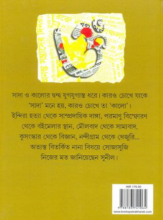 Sada Na Kaalo Back Cover