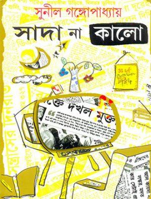 Sada Na Kaalo Front Cover