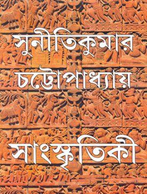 Sanskriti Front Cover
