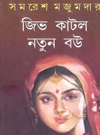 Jibh Katlo Natun Bou Back Cover