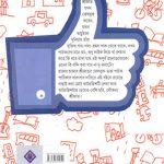 srijator-face-book-by-srijato-back-cover