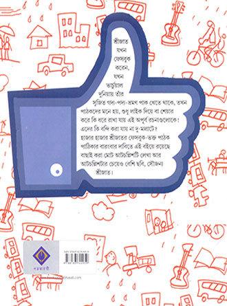 Srijator Face Book Back Cover