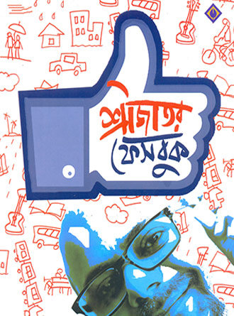 Srijator Face Book Front Cover