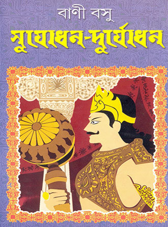 Sujodhon Duryodhan Front Cover