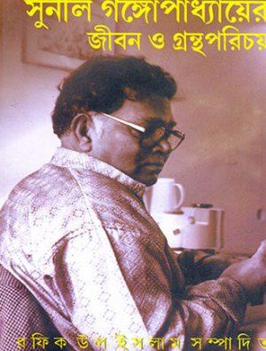 Sunil Gangopadhyay Jibon O Granthaparichay Front Cover