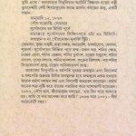 swami-vivekananda-ek-ananata-jibani-vol-1-4-by-sanjib-chattopadhyay-back-cover