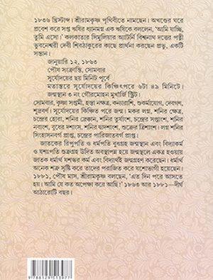 Swami Vivekananda Ek Ananata Jibani Vol 1 4 Back Cover