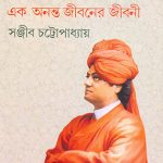 swami-vivekananda-ek-ananata-jibani-vol-1-4-by-sanjib-chattopadhyay-front-cover