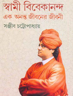 Swami Vivekananda Ek Ananata Jibani Vol 1 4 Front Cover