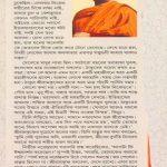 swami-vivekananda-ek-ananata-jibani-vol-1-4-by-sanjib-chattopadhyay-mid-cover