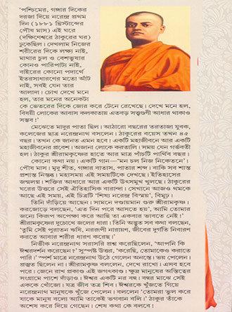 Swami Vivekananda Ek Ananata Jibani Vol 1 4 Mid Cover