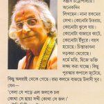 swami-vivekananda-ek-ananata-jibani-vol-1-4-by-sanjib-chattopadhyay-writter-cover