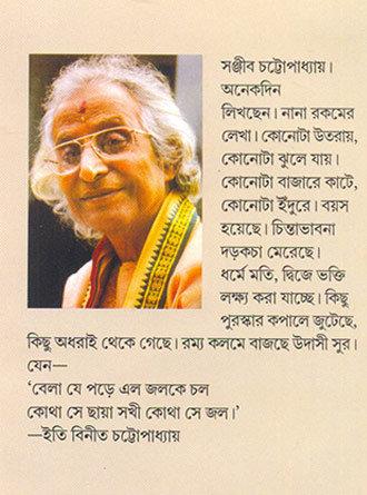 Swami Vivekananda Ek Ananata Jibani Vol 1 4 Writter Cover