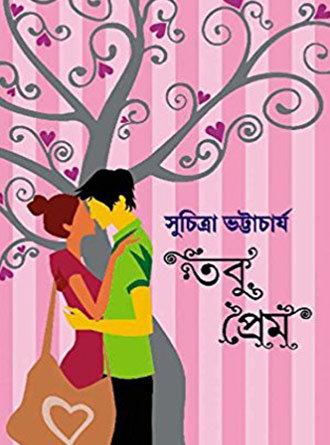 Tobu Prem Front Cover