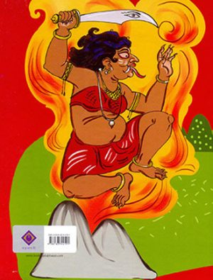 Thakumar Jhuli Back Cover