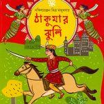 Thakumar Jhuli Front Cover