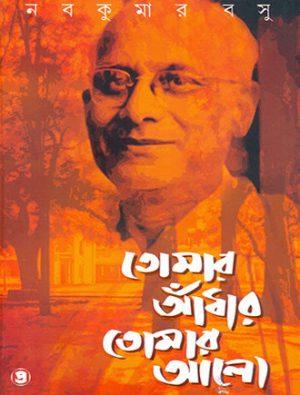 Tomar Aadhar Tomar Aalo Front Cover
