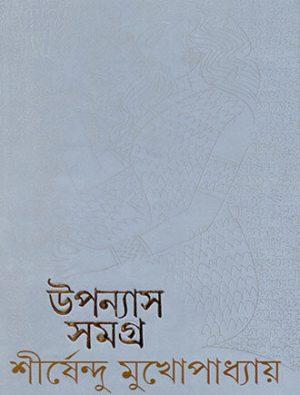 Upanyas Samgra Vol 9 Front Cover