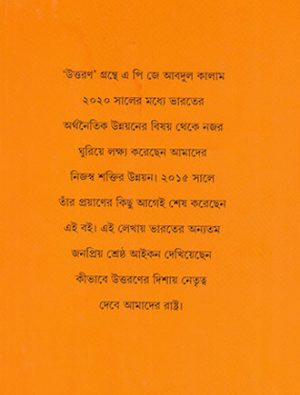 Uttaran A P J Abul Kalam Back Cover