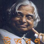 uttaran-a-p-j-abul-kalam-by-subrata-ghosh-front-cover