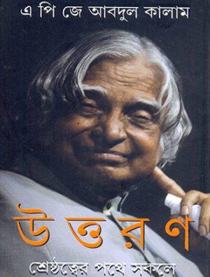 Uttaran A P J Abul Kalam Front Cover