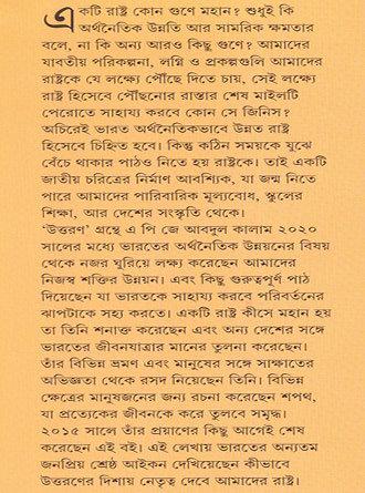 Uttaran A P J Abul Kalam Mid Cover
