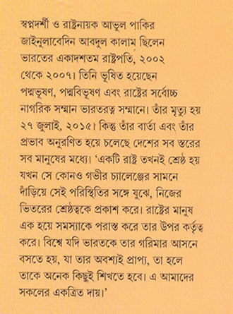 Uttaran A P J Abul Kalam Writter Cover