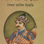 akbar-the-great-by-muhammed-jalaluddine-biswas-front-cover
