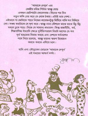 Amake Dekhun Back Cover
